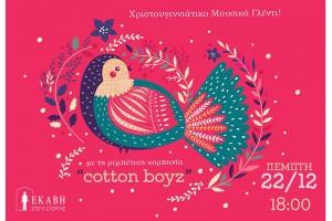 Ρεμπέτικη Βραδιά με τους Cotton Boyz